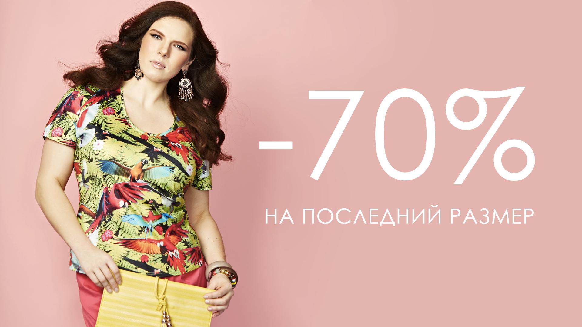 5a15fa67e358 Богатырь на Селезневке»: мужская и женская одежда больших размеров